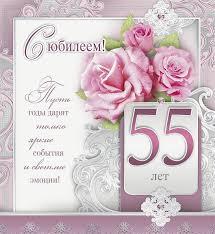 лет поздравления Юбиляру 55 лет поздравления