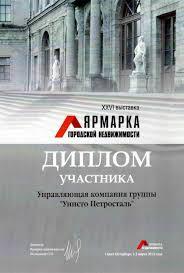 Награды строительная компания УНИСТО Петросталь Санкт Петербург  Диплом от