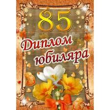 Купить Прикольные дипломы в интернет магазине Праздникторг оптом Диплом Юбиляра 85 лет ламинация