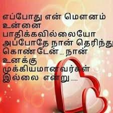 tamil kavithai love tamil love es love es with images tamil kavithaigal