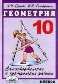 Ершова А П Самостоятельные и контрольные работы по геометрии  Самостоятельные и контрольные работы по геометрии 10 й класс