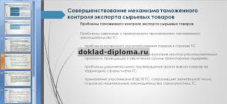 Презентация к диплому Таможенный контроль перемещения сырьевых товаров ТОЛЬКО У НАС