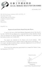 Social Work Letter Of Recommendation To Worker Appreciating His