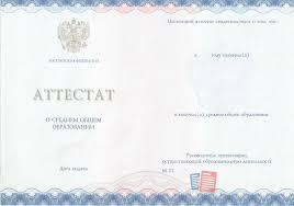Купить диплом аттестат в Уфе на официальном бланке Купить аттестат 11 класс с 2017 2016 2015 года