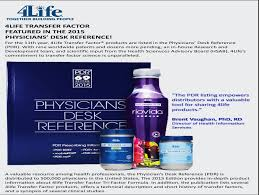 4life transfer factor s in 2017 physician s desk reference