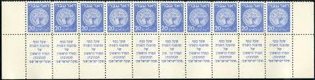 Stamp Auction Doar Ivri 3 50 Mils Tab Types Auction 45 Lot 189