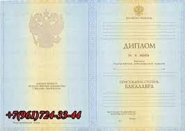 Купить диплом бакалавра в Самаре ru Купить диплом бакалавра в Самаре