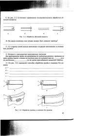 Контрольно оценочные средства по ПМ по специальности  3 Рассмотрите рисунок обработки горловины блузки