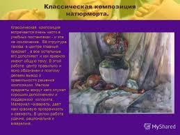 Презентация на тему Дидактический материал к курсовой работе На  4 Классическая композиция натюрморта