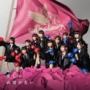 Aishika Bukiga Nai album by Last Idol