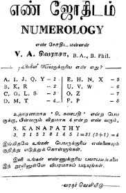 Birth Chart Calculator In Tamil July 2014 My Astrology Blog Page 6