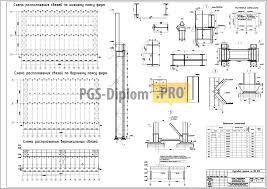 мк Расчет и конструирование элементов одноэтажного  09мк Расчет и конструирование элементов одноэтажного промышленного здания