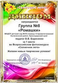 Заслуги педагогического коллектива Детский сад СОЛНЫШКО Диплом группа Ромашки
