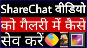 ShareChat video ko gallery me ...