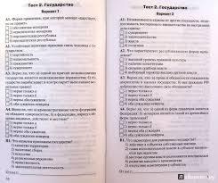 Итоговый тест по обществознанию на тему Государство  Контрольная работа по обществознанию 10 класс по теме государство