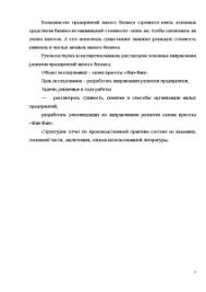 Отчет о прохождении практики по дисциплине финансовый менеджмент  Отчёт по практике Отчет о прохождении практики по дисциплине финансовый менеджмент 4