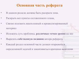 Оформление реферата 19 20 Основная часть реферата•