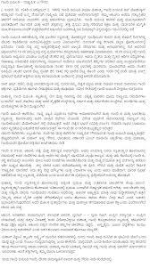 happy gandhi jayanti essays in hindi english kannada telugu gandhi jayanthi essay in kannada for school children