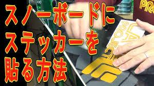 スノボステッカーの上手な貼り方を紹介動画付きで解説 Sposhirucom
