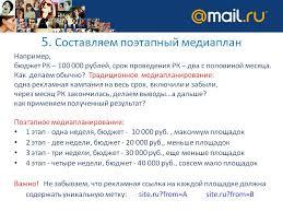 Рекламная кампания гостиницы презентация Разработка рекламной кампании для гостиницы