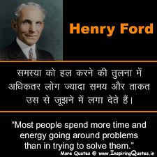 Best Quotes Of All Time Extraordinary Best Inspirational Quotes Of All Time In Hindi Picture Gallery