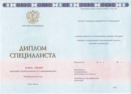 Купить диплом в Иваново ru продажа документов купить диплом о высшем образовании
