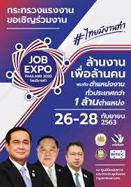 JOB EXPO THAILAND 2020 #ไทยมีงานทำ... - สำนักงานประชาสัมพันธ์จังหวัดพิษณุโลก