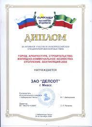 Награды и дипломы ДЕЛСОТ Диплом за большой вклад поддержку и активное участие в проведении четвертого Всероссийского Форума выставки Госзаказ 2008