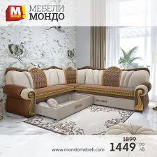 Богато разнообразие на дивани от водещи производители. Mebeli Mondo Nova Kolekciya 2021 Glov Divan Kajseri Facebook