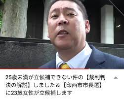 愛 原 実花 nhk から 国民 を 守る 党