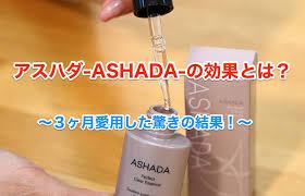 アスハダ-ASHADA-の効果とは?3ヶ月間実際に使ってみた評価とレビュー!|アスハダ-ASHADA-の全て