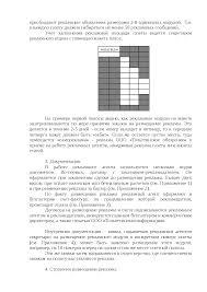 Отчет по производственной практике в газете Тольяттинское  Это только предварительный просмотр
