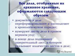 Презентация на тему ФОРМИРОВАНИЕ И ХРАНЕНИЕ ДЕЛ Цель занятия  11 Все дела