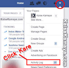 Facebook-search-history-kaise-delete-kare-in-hindi-02 Kaise Kamaye Facebook-search-history-kaise-delete-kare-in-hindi-02 Kaise Facebook-search-history-kaise-delete-kare-in-hindi-02 - - Kamaye
