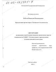 Диссертация на тему Преступления против мира и безопасности  Диссертация и автореферат на тему Преступления против мира и безопасности человечества