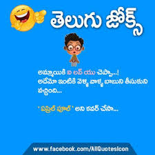 Egg Funny Quoted In Telugu Pics