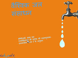 essay on conservation of water in h essay on water conservation in hindi antika store