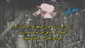 Famous And Beautiful Quotes In Urdu With Pictures Urdu Hindi
