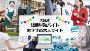 単発 バイト 大阪