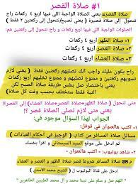 ١#ملاحظات#اقرأها#في#البداية#صلاة#القصر#قصرا#قصر