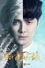 SINOPSIS THE JOURNEY  Drama China 2017 berjudul The Journey pertama kali  rilis pada tanggal 16 Januari 2017 drama ini ber Genre Adventure Drama