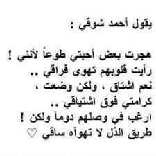 من روائع ما قاله احمد شوقي images?q=tbn:ANd9GcQ
