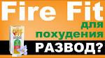 купить fire fit (фаер фит) в рязани