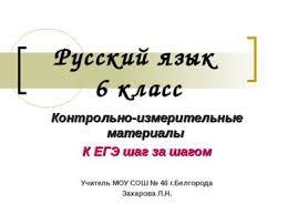 Презентация Контрольно измерительные материалы К ЕГЭ шаг за шагом  Русский язык 6 класс Контрольно измерительные материалы К ЕГЭ шаг за шагом Уч