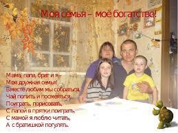 Проект Моя семья ученицы класса под руководством Сусловой Г В  слайда 7 Моя семья моё богатство Мама папа брат и я Моя дружная