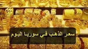 سعر الذهب في سوريا اليوم السبت 17-4-2021 جميع الأعيرة . دار الحياة - اخبار  فلسطين اخبار المملكة العربية السعودية اخبار العالم