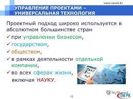 Презентация на тему logo Проектное управление как инструмент  10 УПРАВЛЕНИЕ ПРОЕКТАМИ