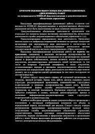 КРИТЕРИИ ВЫПУСКНЫХ КВАЛИФИКАЦИОННЫХ ДИПЛОМНЫХ РАБОТ pdf 65 Документоведение и документационное обеспечение управления могут быть подготовлены по двум основным направлениям 1