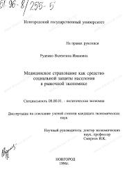 Диссертация на тему Медицинское страхование как средство  Диссертация и автореферат на тему Медицинское страхование как средство социальной защиты населения в рыночной экономике