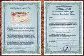 Шуточный диплом для юбилея Ситцевая свадьба Первый год Всё  Шуточный диплом для юбилея Ситцевая свадьба Первый год